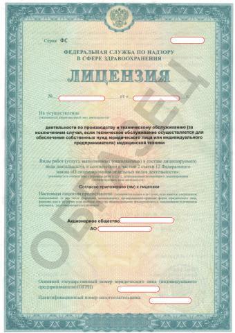 лицензия на ремонт медицинской техники